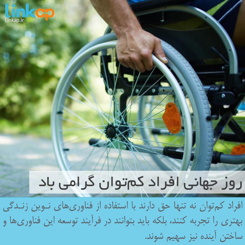 اینترنت اشیا و افراد کمتوان و معلول