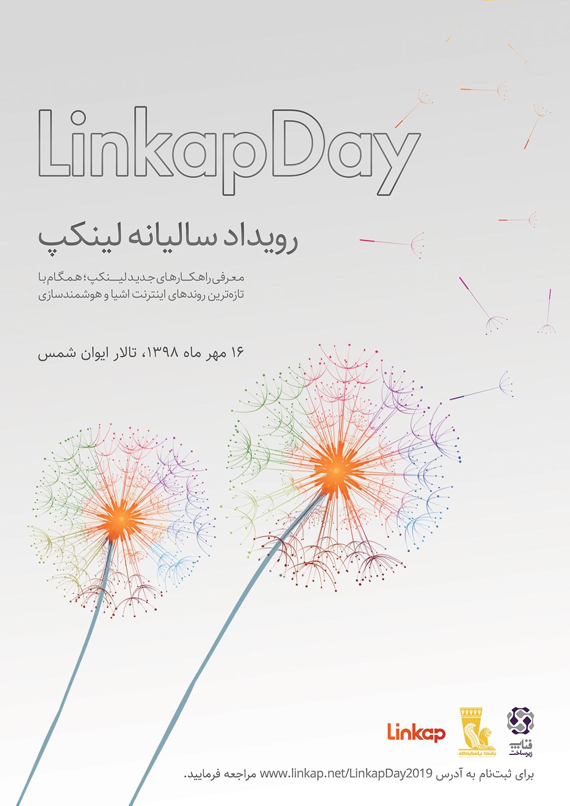 پوستر LinkapDay