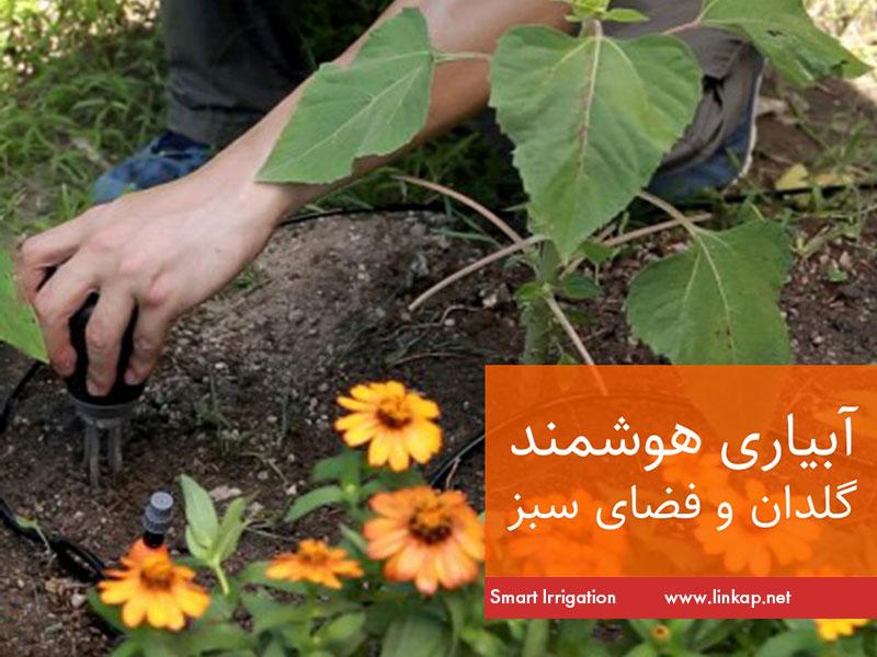 آبیاری هوشمند گلدان و فضای سبز