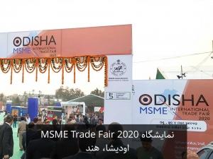 نمایشگاه-MSME-Trade-Fair-2020-اودیشای-هند