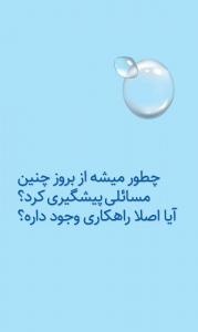 ماژول هوشمند سازی کنتور آب