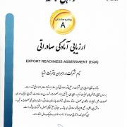گواهینامه ارزیابی آمادگی صادراتی