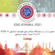 نمایشگاه شبکه و شهر هوشمند استانبول